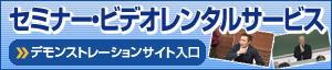 セミナー・ビデオレンタルサービス デモンストレーションサイト